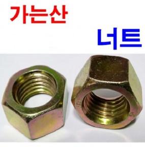 일반)세목너트(황도금)-Metric