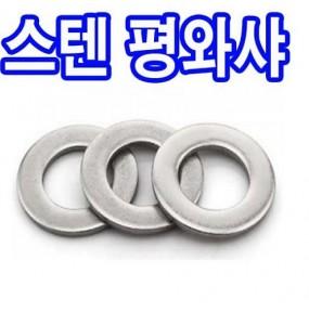 스텐)평와셔(규격품)-304