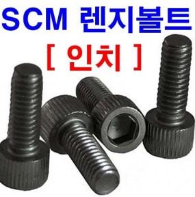 SCM)육각렌지볼트 (12.9)Inch(냉간)