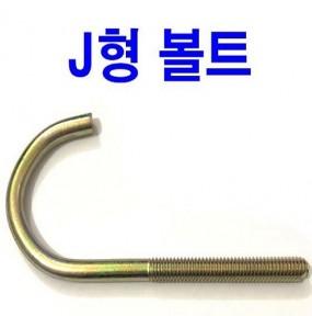 J형볼트(목대형)