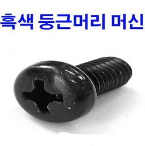 착색둥근머리나사(머신)